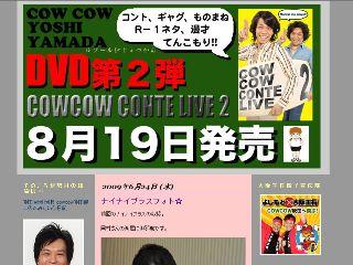 cowcow_yoshi.JPG