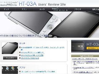 ht03_monitor.JPG