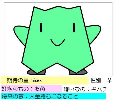 misaki_mas.JPG